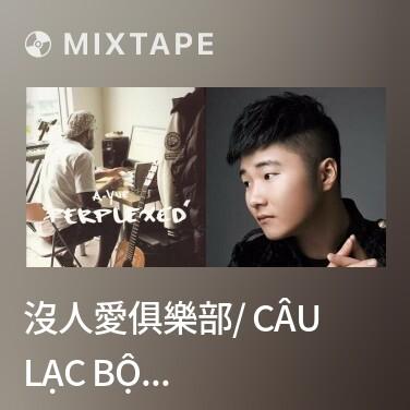 Mixtape 沒人愛俱樂部/ Câu Lạc Bộ Không Người Yêu - Various Artists