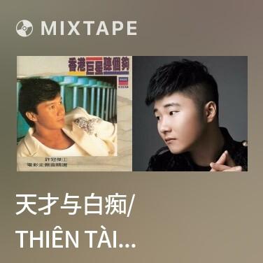 Mixtape 天才与白痴/ Thiên Tài Và Kẻ Ngốc - Various Artists