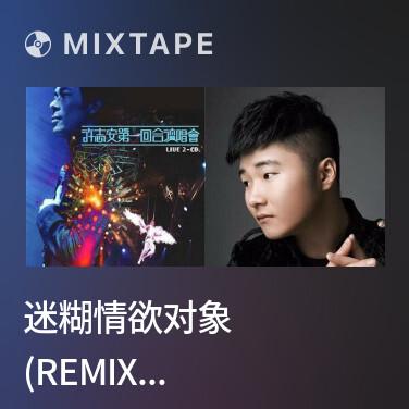 Mixtape 迷糊情欲对象 (Remix Version)/ Đối Tượng Dục Vọng Mơ Hồ - Various Artists