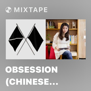 Mixtape Obsession (Chinese Version) - Various Artists