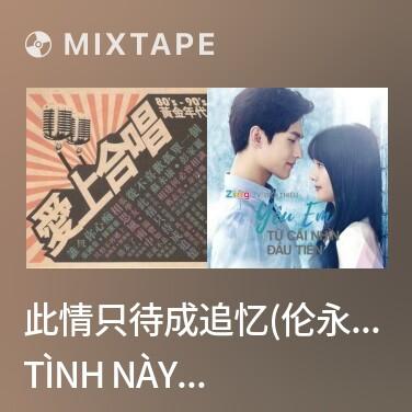 Mixtape 此情只待成追忆(伦永亮+林忆莲)/ Tình Này Chỉ Đợi Thành Kí Ức - Various Artists