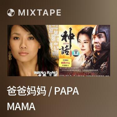 Mixtape 爸爸妈妈 / Papa Mama - Various Artists