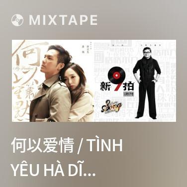 Radio 何以爱情 / Tình Yêu Hà Dĩ (Bên Nhau Trọn Đời OST) - Various Artists