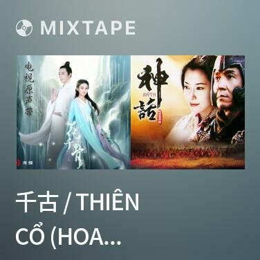 Mixtape 千古 / Thiên Cổ (Hoa Thiên Cốt OST) - Various Artists
