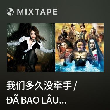 Mixtape 我们多久没牵手 / Đã Bao Lâu Chúng Ta Không Nắm Tay - Various Artists