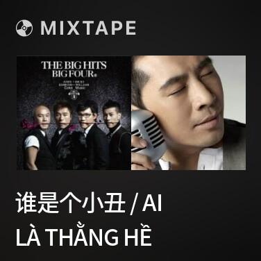 Mixtape 谁是个小丑 / Ai Là Thằng Hề - Various Artists