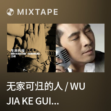 Mixtape 无家可归的人 / Wu Jia Ke Gui De Ren / Người Vô Gia Cư - Various Artists