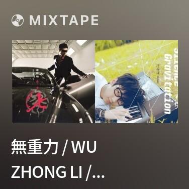 Radio 無重力 / Wu Zhong Li / Không Trọng Lực - Various Artists