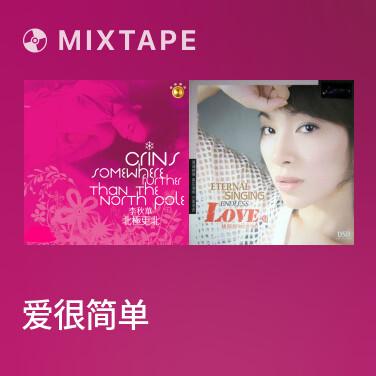 Mixtape 爱很简单 - Various Artists