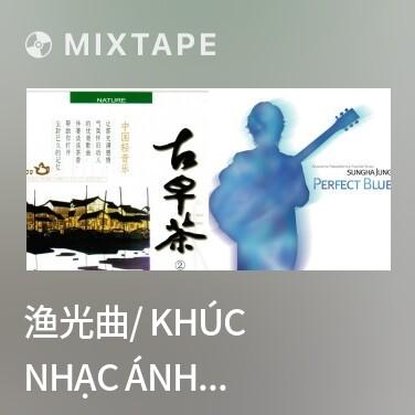 Radio 渔光曲/ Khúc Nhạc Ánh Sáng Thuyền Chài - Various Artists