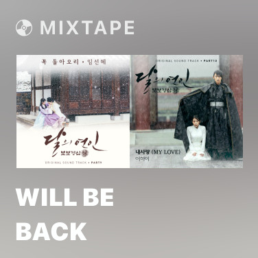 Mixtape Will Be Back - Various Artists