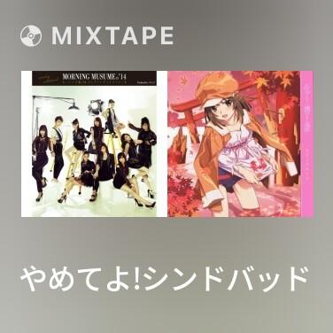 Mixtape やめてよ!シンドバッド (Yameteyo!Sindbad) - Various Artists