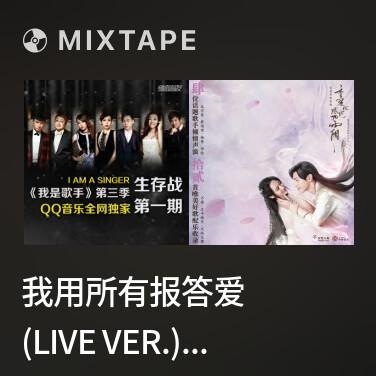 Mixtape 我用所有报答爱 (live ver.) / Em Dùng Tất Cả Báo Đáp Tình Yêu - Various Artists
