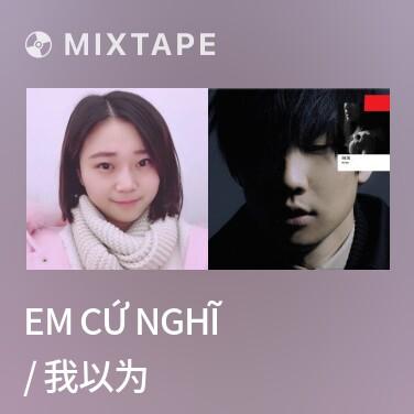 Radio Em Cứ Nghĩ / 我以为 - Various Artists