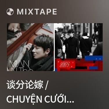 Mixtape 谈分论嫁 / Chuyện Cưới Hỏi - Various Artists