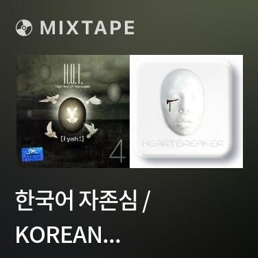 Mixtape 한국어 자존심 / Korean Pride - Various Artists