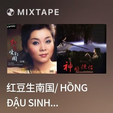 Radio 红豆生南国/ Hồng Đậu Sinh Nam Quốc - Various Artists