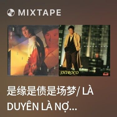 Mixtape 是缘是债是场梦/ Là Duyên Là Nợ Hay Là Một Giấc Mơ - Various Artists