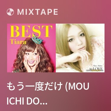 Mixtape もう一度だけ (Mou Ichi Do Dake) - Various Artists