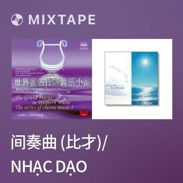 Mixtape 间奏曲 (比才)/ Nhạc Dạo - Various Artists
