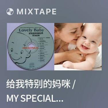 Radio 给我特别的妈咪 / My Special Mummy - Various Artists