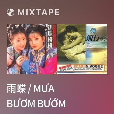 Mixtape 雨蝶 / Mưa Bươm Bướm - Various Artists