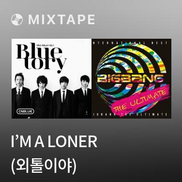 Mixtape I'm a Loner (외톨이야) - Various Artists