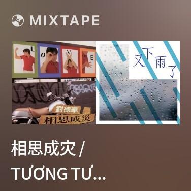 Mixtape 相思成灾 / Tương Tư Thành Tai Họa - Various Artists