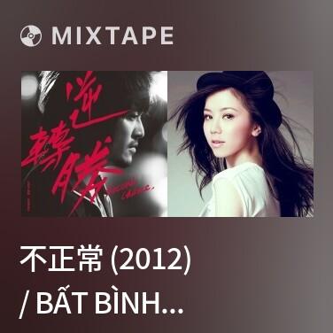 Mixtape 不正常 (2012) / Bất Bình Thường - Various Artists