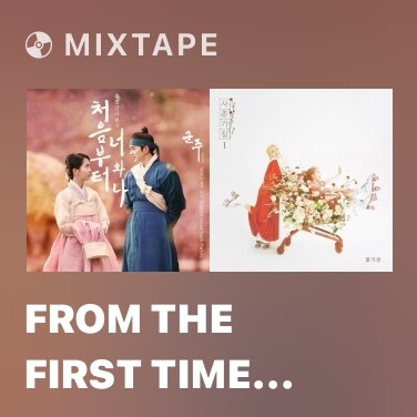 Mixtape From The First Time You And Me - Various Artists