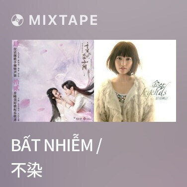 Mixtape Bất Nhiễm / 不染 - Various Artists