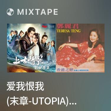 Radio 爱我恨我 (末章-Utopia) / Yêu Tôi Ghét Tôi -