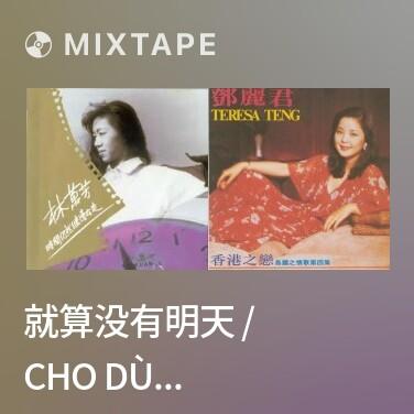Mixtape 就算没有明天 / Cho Dù Không Có Ngày Mai - Various Artists