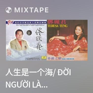 Mixtape 人生是一个海/ Đời Người Là Một Cái Biển - Various Artists