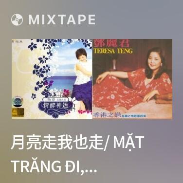 Mixtape 月亮走我也走/ Mặt Trăng Đi, Em Cũng Đi - Various Artists