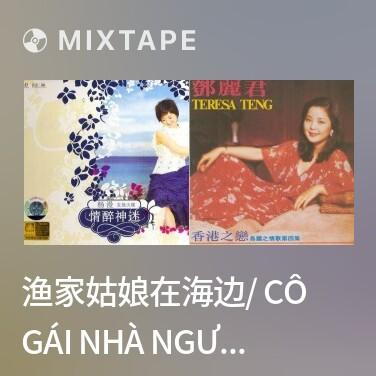 Mixtape 渔家姑娘在海边/ Cô Gái Nhà Ngư ở Bên Bờ Biển - Various Artists