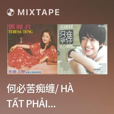 Radio 何必苦痴缠/ Hà Tất Phải Dây Dưa Đau Khổ - Various Artists