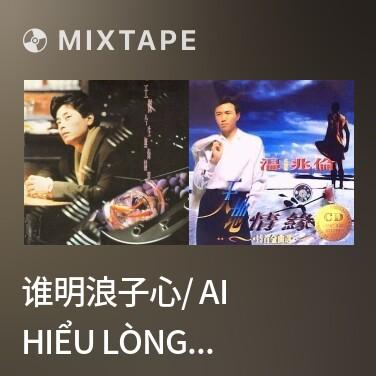 Radio 谁明浪子心/ Ai Hiểu Lòng Lãng Tử - Various Artists