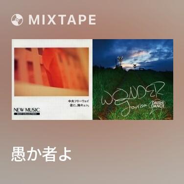 Mixtape 愚か者よ -