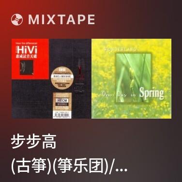 Mixtape 步步高 (古箏)(箏乐团)/ Bước Bước Cao - Various Artists