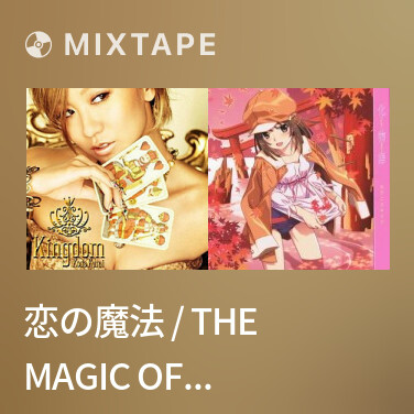 Mixtape 恋の魔法 / The Magic of Love - Various Artists