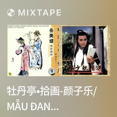 Mixtape 牡丹亭•拾画-颜子乐/ Mẫu Đan Đình - Thập Họa - Nhan Tử Lạc -