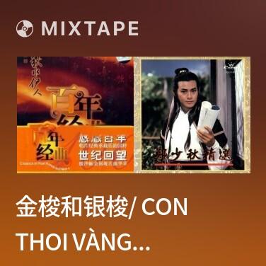 Mixtape 金梭和银梭/ Con Thoi Vàng Và Con Thoi Bạc -