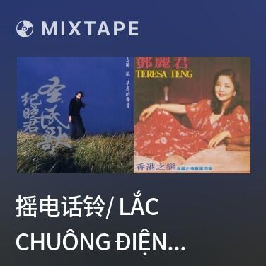 Mixtape 摇电话铃/ Lắc Chuông Điện Thoại - Various Artists