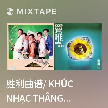 Mixtape 胜利曲谱/ Khúc Nhạc Thắng Lợi -