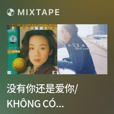 Mixtape 没有你还是爱你/ Không Có Anh Vẫn Phải Yêu Anh - Various Artists