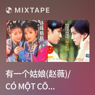 Mixtape 有一个姑娘(赵薇)/ Có Một Cô Gái - Various Artists