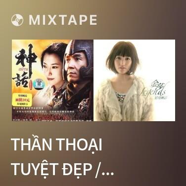 Mixtape Thần Thoại Tuyệt Đẹp / 美丽的神话I - Various Artists