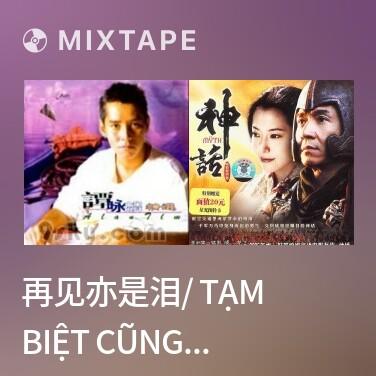 Radio 再见亦是泪/ Tạm Biệt Cũng Trong Nước Mắt - Various Artists