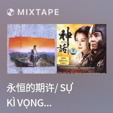 Mixtape 永恒的期许/ Sự Kì Vọng Vĩnh Hằng - Various Artists
